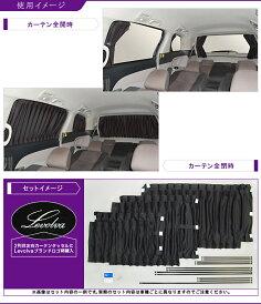 Levolva<レヴォルヴァ>ACR50系/GSR50系エスティマ専用サイドカーテンセット/LVC-1使用イメージ