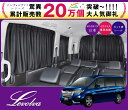Levolva 新型 RP系ステップワゴン(スパーダ含む)専用サイドカーテンセット【ステップワゴン rp パーツ/RP1 RP2 RP3 RP4/車用・・・