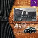 Levolva E52系 エルグランド(ハイウェイスター含む)専用サイドカーテンセット【車中泊 グッズ/防災グッズ/エルグランド E52 パーツ/P…