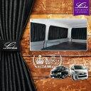【スーパーセール】Levolva 200系ハイエース/レジアスエース(スーパーGLワイド/ワゴンGL)専用サイドカーテンセット…