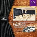 Levolva 新型 30系アルファード/ヴェルファイア(ハイブリッド含む)専用サイドカーテンセット【車中泊 グッズ/防災グッズ/車用カーテ…