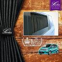 Levolva GB3系/GB4系/GP3系フリードスパイク(ハイブリッド含む)専用サイドカーテンセット【車中泊 グッズ/防災グッ…
