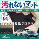 フロアマット エスティマ 50系【SOVIE】