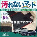 フロアマット インプレッサG4 GJ系/インプレッサスポーツ SPORT GP系【SOVIE】