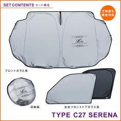 Levolva<レヴォルヴァ>C27系セレナ専用プレミアムサンシェード/LVSS-022セット構成