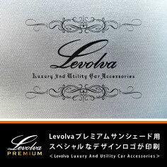Levolva<レヴォルヴァ>プレミアムサンシェード用スペシャルなデザインロゴが印刷