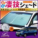 新型 RP系ステップワゴン(スパーダ/モデューロX含む)専用サンシェード<Levolvaプレミアム>【車用カーテン/カーシェード/RP1 RP2 RP…
