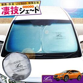 GT系 スバルXV・インプレッサ スポーツ・GK系 インプレッサ G4専用サンシェード<Levolva凄技シェード>【車中泊 グッズ/車用カーテン/カーシェード/日よけ/防災グッズ/GT2 GT3 GT6 GT7 GTE/GK2 GK3 GK6 GK7/ワンタッチサンシェード/パーツ/レヴォルヴァ】【SOVIE】