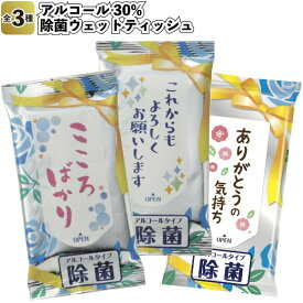 【除菌ウェットティッシュ】景品 粗品 衛生 アルコール30% イベント プチギフト
