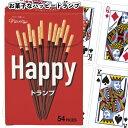 【お菓子なハッピートランプ】景品/粗品/ゲーム/カード