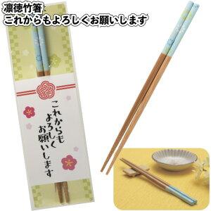 【送料無料】【凛徳竹箸 これからもよろしくお願いします 240個セット】プチギフト 景品 キッチン 粗品 掃除 水切りマット 台拭き 布巾