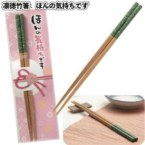 【送料無料】【凛徳竹箸 ほんの気持ちです 240個セット】プチギフト 景品 キッチン 粗品 掃除 水切りマット 台拭き 布巾