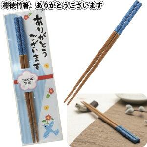 【送料無料】【凛徳竹箸 ありがとうございます 240個セット】プチギフト 景品 キッチン 粗品 掃除 水切りマット 台拭き 布巾
