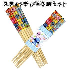 【スティッチお箸3膳セット】ギフト/景品/ディズニー