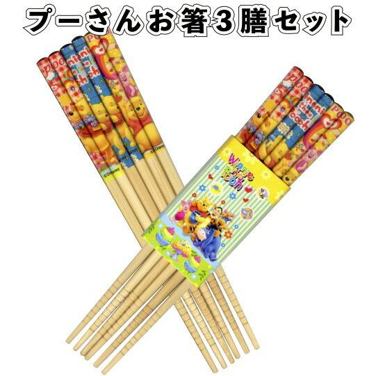 【プーさんお箸3膳セット】ギフト/景品/ディズニー