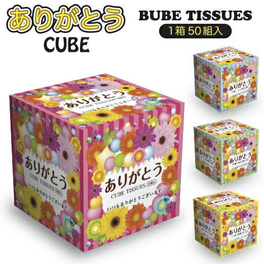 【ありがとう CUBE ティッシュBOX 4箱セット】景品/粗品/プチギフト/ノベルティー/02P18Jun16
