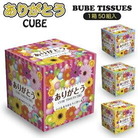 【ありがとう CUBE ティッシュBOX 100箱セット】景品 粗品 プチギフト ノベルティー ボックスティッシュ