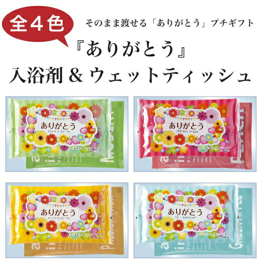 【ありがとう 入浴剤&ウェットティッシュ】景品/粗品/入浴剤/日プチギフト/イベント