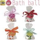 【ミニバスボール】プチギフト/景品/記念品/入浴剤/風呂/入浴料/プチギフト