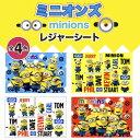【ミニオンズレジャーシート】景品/粗品/minions/遠足/ピクニック/イベント