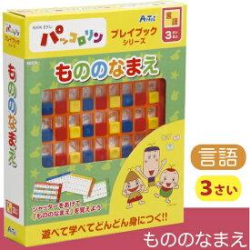 パッコロリン【もののなまえ】知育おもちゃ/学習ブック/NHK/教育テレビ