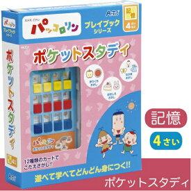 パッコロリン【ポケットスタディ】知育おもちゃ/学習ブック/カードゲーム/NHK/教育テレビ