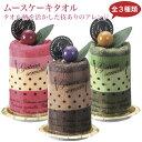 【ムースケーキタオル】景品/ミニタオル/イベント2次会/粗品/タオルケーキ
