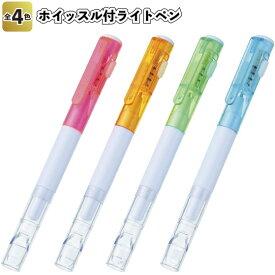 【ホイッスル付ライトペン】景品/粗品/防災/停電/LED/ボールペン/笛/ライト付
