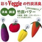 【彩りVeggieの竹炭消臭】景品/粗品/野菜/冷蔵庫/靴箱/クローゼット