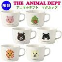 【アニマルデプト マグカップ】景品/粗品/食器/コップ/キッチン/動物/陶器