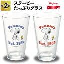 【スヌーピーたっぷりグラス】景品/粗品/食器/コップ/キッチン/snoopy