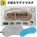 【3WAYアイマスク】景品/粗品/眼/耳栓/安眠/睡眠/ジェル