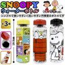 【スヌーピー ウォーターボトル】景品/粗品/水筒/500ml/snoopy