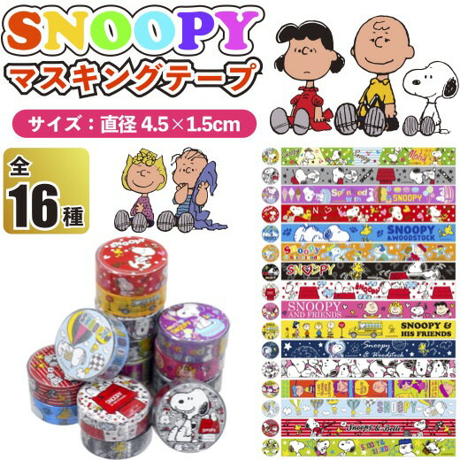 【スヌーピーマスキングテープ】プチギフト/景品/粗品/snoopy/文具/装飾/手帳