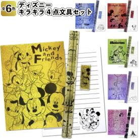【ディズニーキラキラ4点文具セット】景品 粗品 文房具 鉛筆 ディズニー 文具