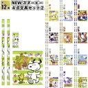 【NEW スヌーピー4点文具セット2】景品/粗品/snoopy/文房具/鉛...