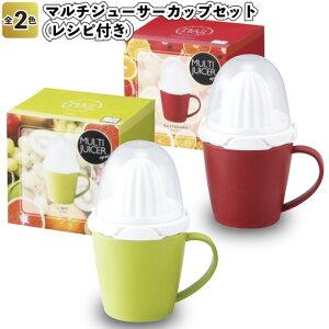 【マルチジューサーカップセット(レシピ付)】景品/粗品/生搾り/ジュース/調理器具