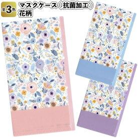 【マスクケース(抗菌加工)花柄】景品 粗品 衛生 風邪 マスク入れ物 花柄マスクケース 日本製