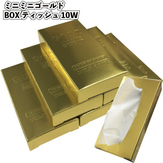 【ミニミニゴールドBOXティッシュ10W】景品/粗品/記念品/イベント/GOLD/祝い