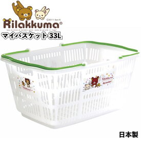 【リラックマ マイバスケット33L】景品/粗品/サンエックス/ゆるキャラ/スーパー/カゴ/レジカゴ/日本製