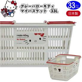 【グレー ハローキティ マイバスケット33L】景品 粗品 kitty スーパー カゴ エコバッグ 買い物カゴ レジカゴ 日本製