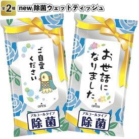 【new除菌ウェットティッシュ】景品 粗品 衛生 アルコール30% イベント プチギフト エタノール