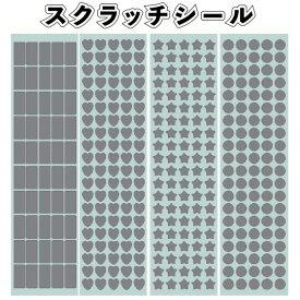 【スクラッチシール】抽選クジ/くじ/イベント/景品/粗品