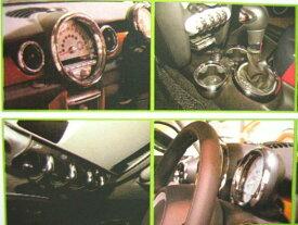 MINI R55・R56・R57 インテリアキット/クローム 27pcs
