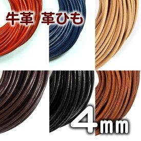 革ひも 牛革 革紐 4mm 丸紐 1m単位 測り売り 皮紐 かわひも 4.0mm レザーコード 【メール便可】