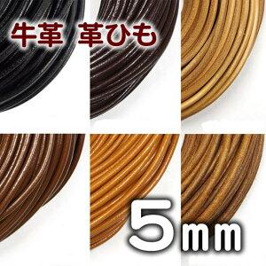 革ひも 牛革 革紐 5mm 丸紐 1m単位 測り売り 皮紐 かわひも 5.0mm レザーコード 【メール便可】