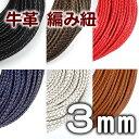 牛革 編み紐 3mm 四つ編み 丸紐 1m単位 革ひも 測り売り 3.0mm 革紐 皮ひも 皮紐 レザーコード 編紐【メール便可】