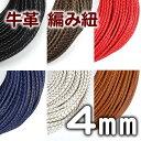 牛革 編み紐 4mm 四つ編み 丸紐 1m単位 革ひも 測り売り 4.0mm 革紐 皮ひも 皮紐 レザーコード 編紐【メール便可】