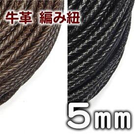 牛革 編み紐 5mm 六つ編み 丸紐 1m単位 革ひも 測り売り 5.0mm 革紐 皮ひも 皮紐 レザーコード 編紐【メール便可】