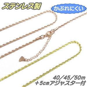 ネックレスチェーン ステンレス製 2.4mm ロープチェーン ゴールド/ピンクゴールド 40cm/45cm/50cm +5cmアジャスター付 チェーンのみ